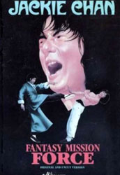 Fantasy Mission Force Video Cover 11