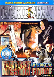 Fantasy Mission Force Video Cover 21