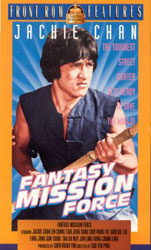 Fantasy Mission Force Video Cover 4