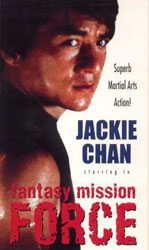 Fantasy Mission Force Video Cover 5