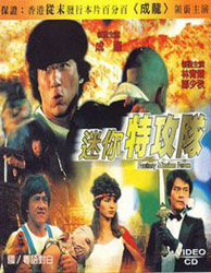 Fantasy Mission Force Video Cover 6