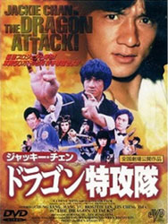 Fantasy Mission Force Video Cover 9
