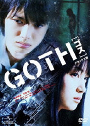 Goth Video Cover 2