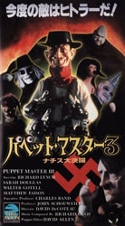 Puppet Master III: Toulon's Revenge Video Cover 2