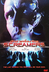 Screamers Video Cover 3