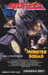 The Monster Squad Video Cover 4