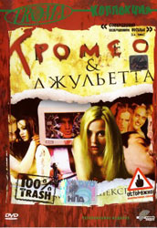Tromeo and Juliet Video Cover 3