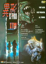 X-Tro Video Cover 5