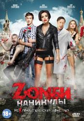 Zомби Каникулы Video Cover